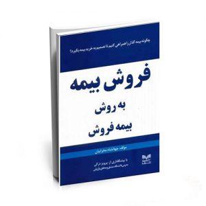 کتاب فروش بیمه به روش بیمه فروش