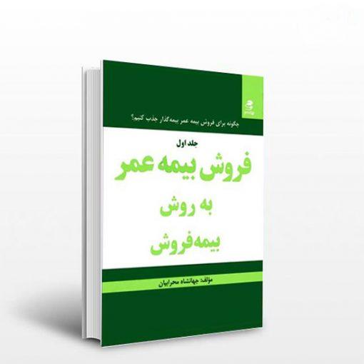کتاب فروش بیمه عمر