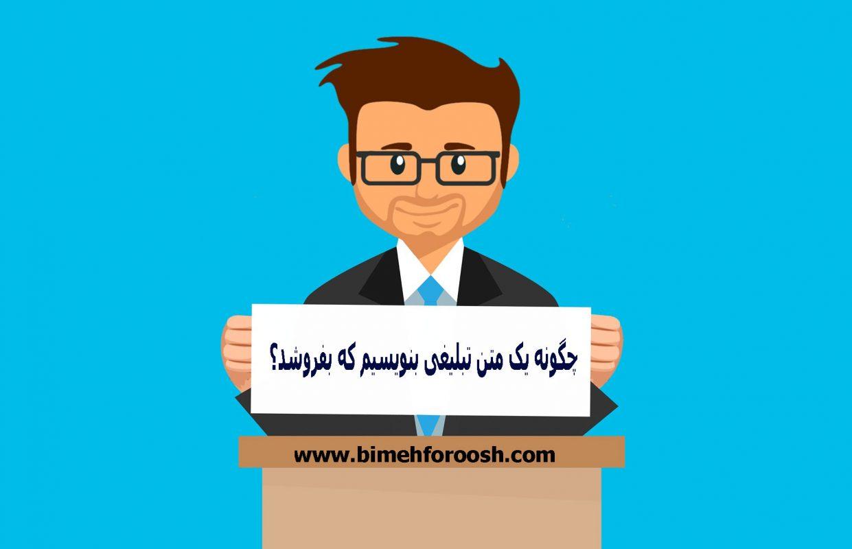 نوشتن تبلیغ بیمه ای برای فروش