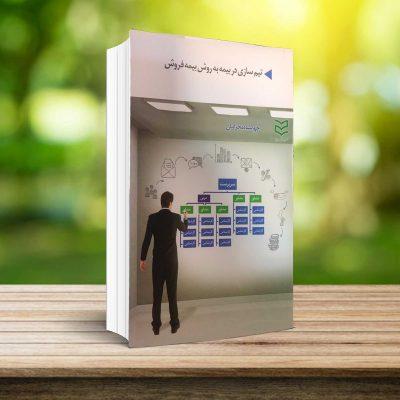 تیم سازی برای فروش بیمه عمر