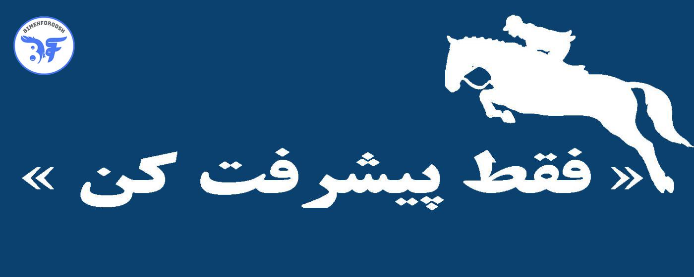 شعار بیمه فروش