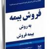 کتاب فروش بیمه